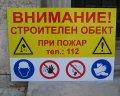 предупредителна табела за охрана на труда