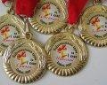 медал за група ясла/ детска градина